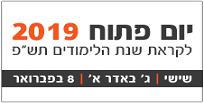 """יום פתוח 2019 לקראת שנת הלימודים תש""""פ"""